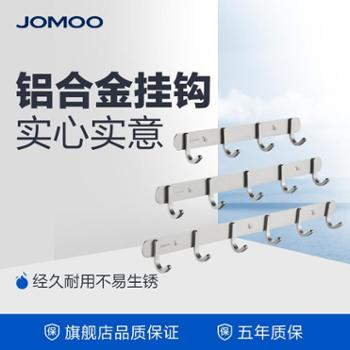 JOMOO九牧 浴室挂件太空铝衣钩挂衣钩衣帽钩 9393系列