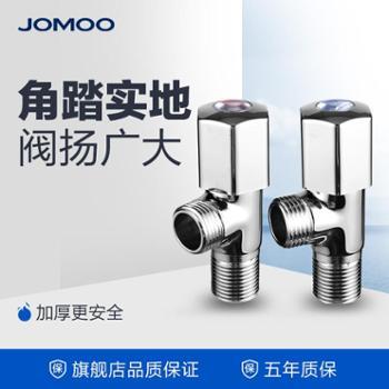 JOMOO九牧铜镀铬加厚冷热水三角阀止水阀通用角阀74055/44055