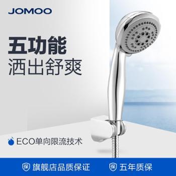 JOMOO 九牧 五功能手持淋浴花洒套装 手握喷头 淋浴喷头套装 S02015