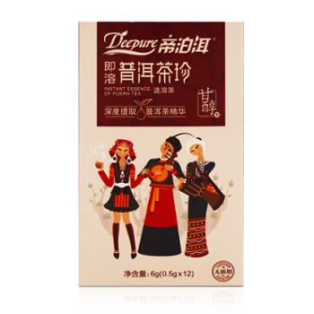 【天士力官方】帝泊洱即溶普洱茶珍 甘醇型12支 云南普洱熟茶速溶茶粉