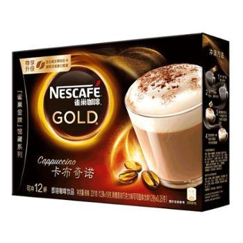 雀巢卡布奇诺咖啡可冲12杯