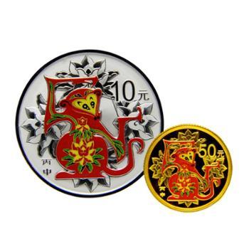 河南钱币 2016年猴年彩色金银币(1/10盎司金+1盎司银)