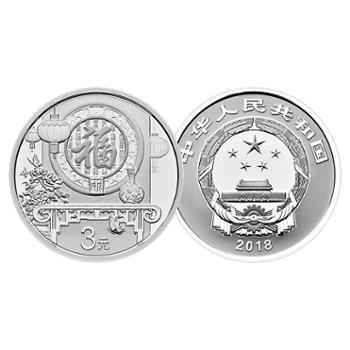 河南钱币 2018年贺岁银币 3元福字纪念币带卡册