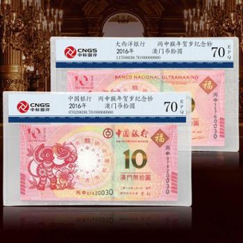 河南钱币 2016年澳门猴年生肖纪念钞 猴年对钞封装版