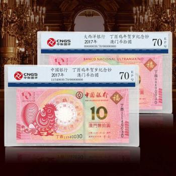 河南钱币 2017年澳门鸡年生肖纪念钞 鸡年对钞封装版