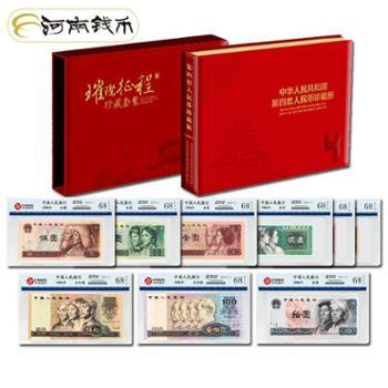 河南钱币 第四套人民币小全套封装版9张纸钞送纪念包装册