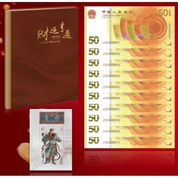河南钱币 庆祝人民币发行70周年纪念钞十连号配册.送关公小型张邮票.财运亨通
