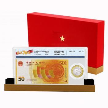 国运70载.人民币发行周年庆纪念钞.新中国成立周年庆纪念币.一钞一币 配包装盒版