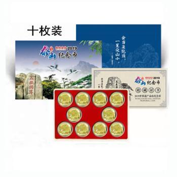 2019年世界文化和自然遗产泰山纪念币 5元面值泰山币