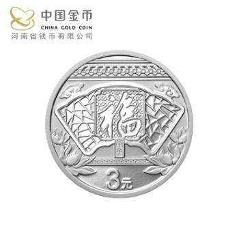 中国金币.2020年贺岁银币纪念币.3元福字币首日封版.足银8克