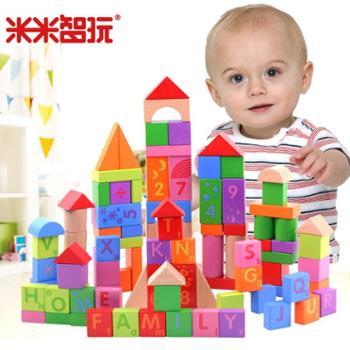 米米智玩早教启蒙木制健康益智100粒积木环保儿童趣味玩具数字字母积木实木木质