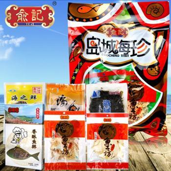 俞记 青岛特产即食海鲜零食大礼包768g鱼片干鱿鱼丝山东海产品