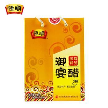 恒顺御宴醋580ml*2瓶镇江香醋江苏特产调味品