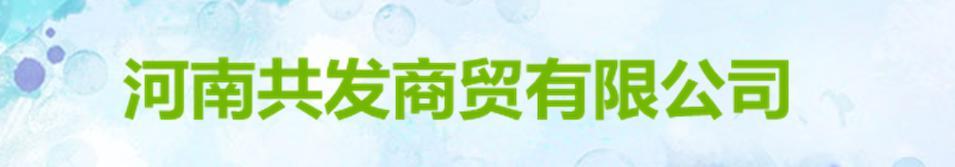 河南共发商贸有限公司