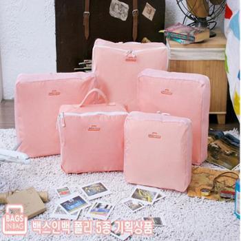 五件套包邮!韩国BAGSINBAG旅行收纳袋多功能整理收纳套装