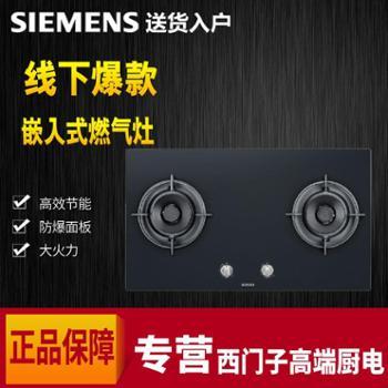 SIEMENS/西门子 ER76F232MP 燃气灶 嵌入式家用高效大火力灶具 全国联保 免费安装