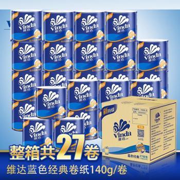 维达 蓝色经典3层 140g小卷纸 27卷整箱装 V4069-B