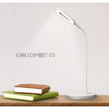 imu幻响D5护眼灯LED台灯学生学习灯桌面折叠卧室床头灯可调光
