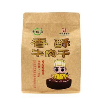 清梅居香酥牛肉干138g牛皮纸新包装山东特产清真食品休闲零食