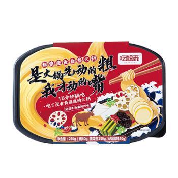 蒙清 粗粮蔬食自热火锅2盒装(地道酸菜/牛油麻辣)
