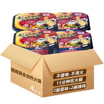 蒙清 粗粮蔬食自热火锅8盒装(地道酸菜/牛油麻辣)