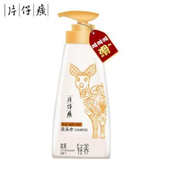 片仔癀非凡系列洗发水500ml