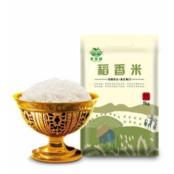 农谷鲜新鲜大米荆门特产稻香米长粒大米简装10斤包邮