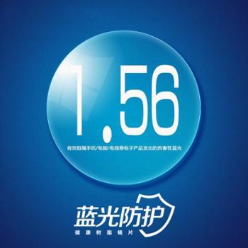 海伦凯勒&海俪恩1.56超薄非球面防蓝光近视眼镜片