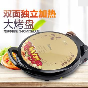 美的MC-JHN34Q电饼铛双面悬浮加热家用煎烤机 电饼档大烤盘联保