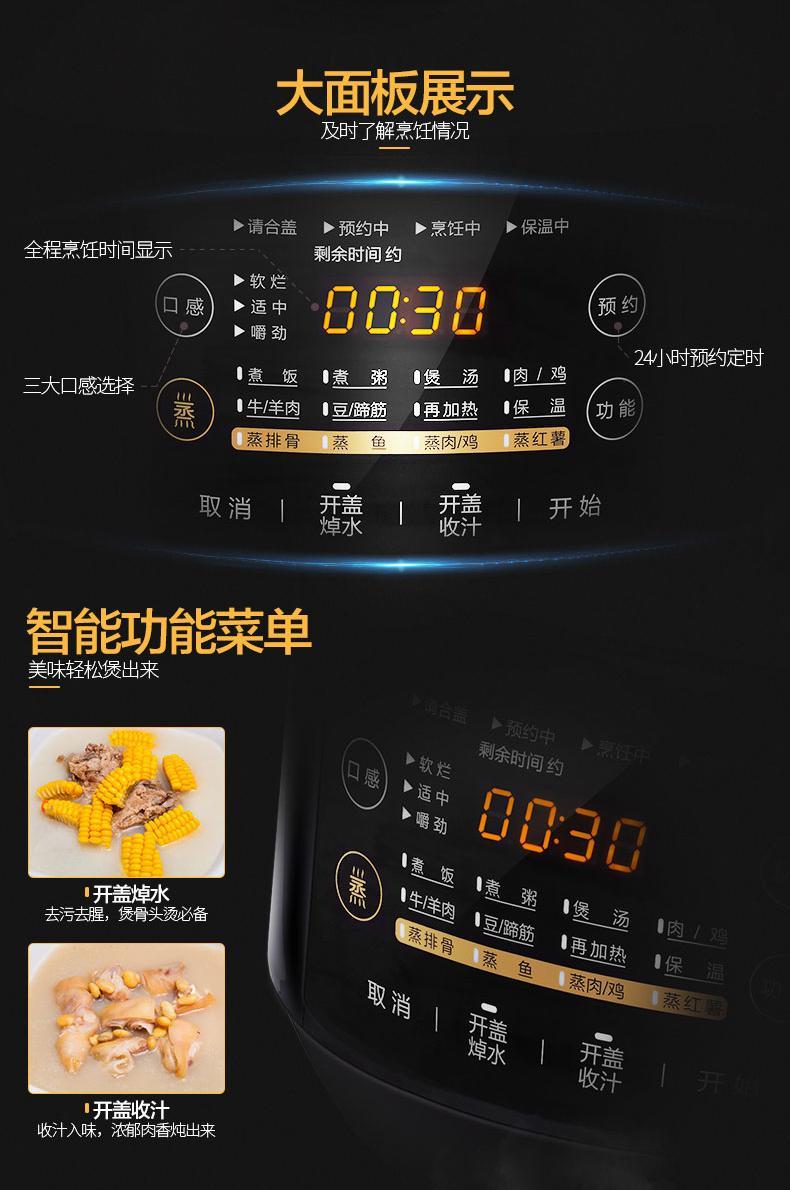 midea/美的 pss5048p电压力锅5l智能家用预约高压锅