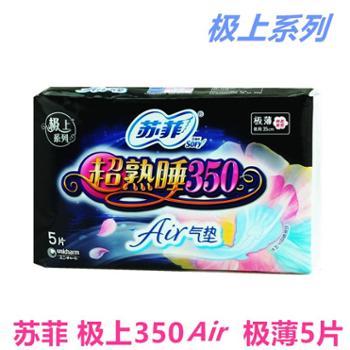 苏菲卫生巾极上系列超熟睡气垫夜用卫生巾350mm5片装X3包