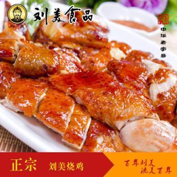 中华老字号唐山名吃刘美烧鸡之曹妃鸡熏鸡软嫩扒鸡熟食下酒菜