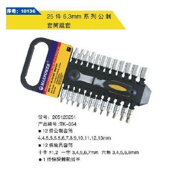 威力工具专柜正品/威达25件6.3MM系列公制套筒组套/促销特价秒杀