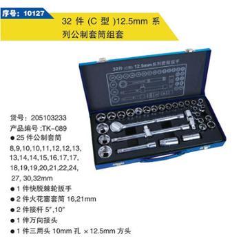 威力工具专柜正品/威达32件C型铁盒12.5MM系列公制套筒组套装促销