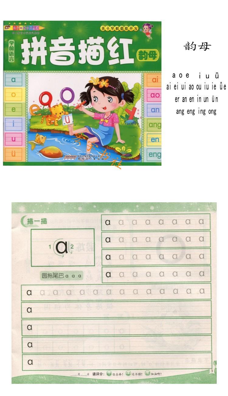 红本 数字汉字拼音笔顺描红本 18本 套 超值优惠