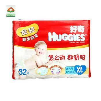 好奇金装纸尿裤超值装XL32p纸尿裤尿不湿男婴女婴通用