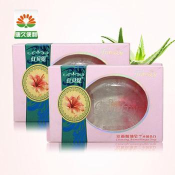 红贝缇洁面皂手工皂香皂水润美白精油皂95g
