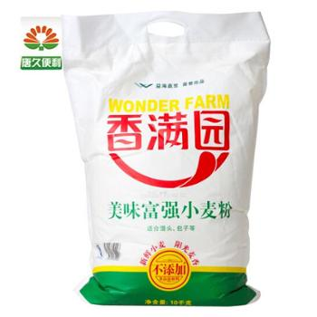 香满园富强粉 10kg 面粉