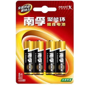 南孚(NANFU)聚能环碱性电池干电池/儿童玩具/血糖仪/遥控器/挂钟/鼠标5号四粒装