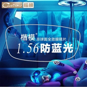 FLG150 楷模 防蓝光 防辐射 正品 非球面树脂镜片 乐观