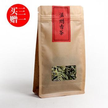 瓯叶 温州早茶 泰顺三杯香绿茶 早香茶 雨前春茶 20g/袋【买3赠1】