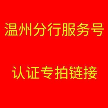 温州分行服务号认证专拍链接,限温州分行服务号用户参与,网购不发货