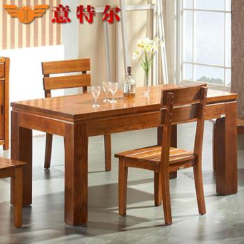意特尔俄罗斯进口榆木1.5米全实木长方形饭桌西餐桌椅组合特价