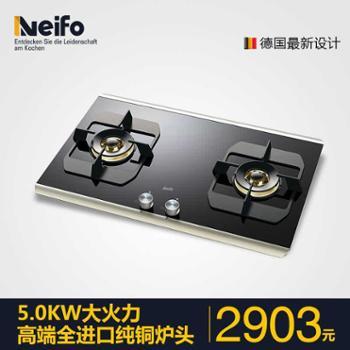 Neifo/内芙FH820BLTTCAST系列燃气灶灶具液化气灶