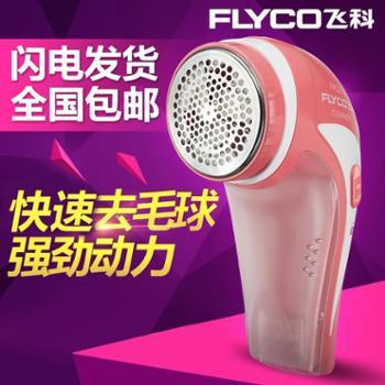 飞科(FLYCO)毛球修剪器FR5210快速去除毛球