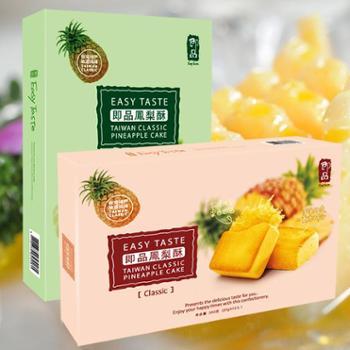 即品台湾进口凤梨酥300g原味抹茶味(口味备注)