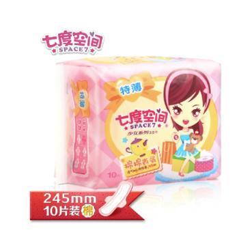 (5包)七度空间少女系列卫生巾棉棉表层透气 日用特薄245mm