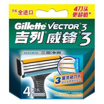 吉列威锋3系列剃须刀片4刀头 吉利刮胡刀三层浮动刀片