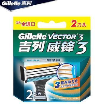 Gillette/吉列威锋3刀片手动剃须刀头2个装 不通用锋速3