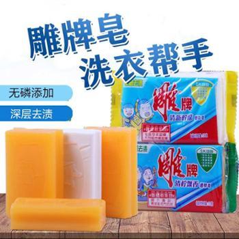 (24块装)厂家直销雕牌洗衣皂176g*4块深层强力去污衣物清洁增白肥皂